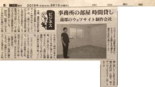 中日新聞紹介記事